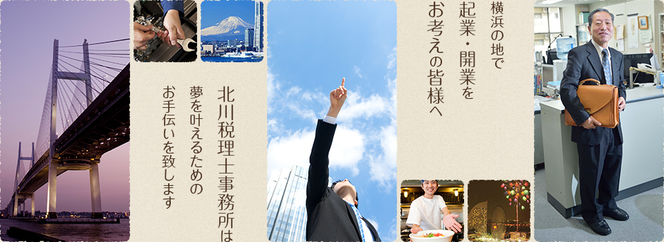 横浜の地で起業・開業をお考えの皆様へ 北川税理士事務所は夢を叶えるためのお手伝いを致します