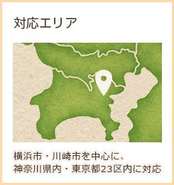対応エリア 横浜市・川崎市を中心に、神奈川県内・東京都23区内に対応